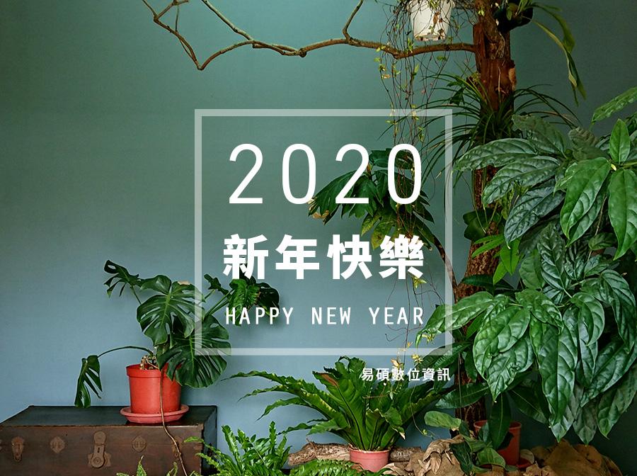 舊的一年即將結束,新的一年馬上要到來~
